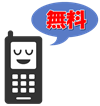携帯phone_off