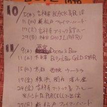 10月11月のライブ…