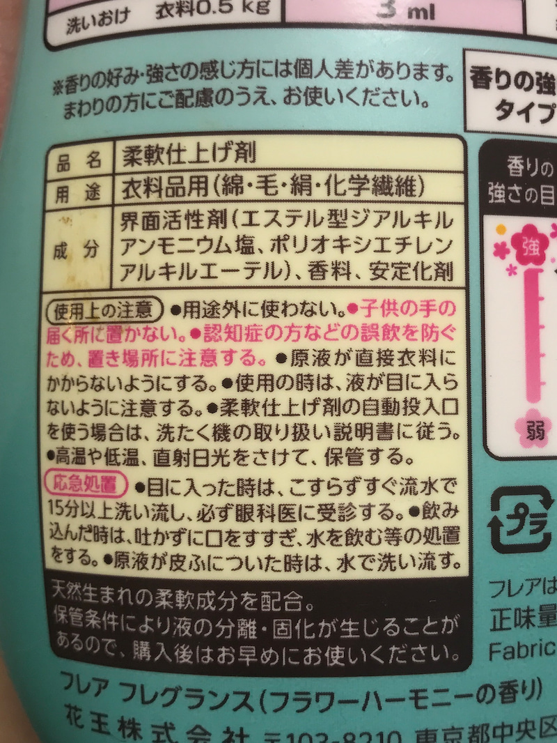 柔軟剤の柔軟成分【陽イオン界面...