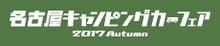 名古屋キャンピングカーフェア 2017 Autumn ロゴ