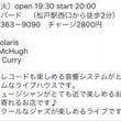 9/26松戸でのライ…
