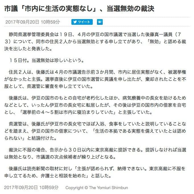 静岡 県 選挙 管理 委員 会