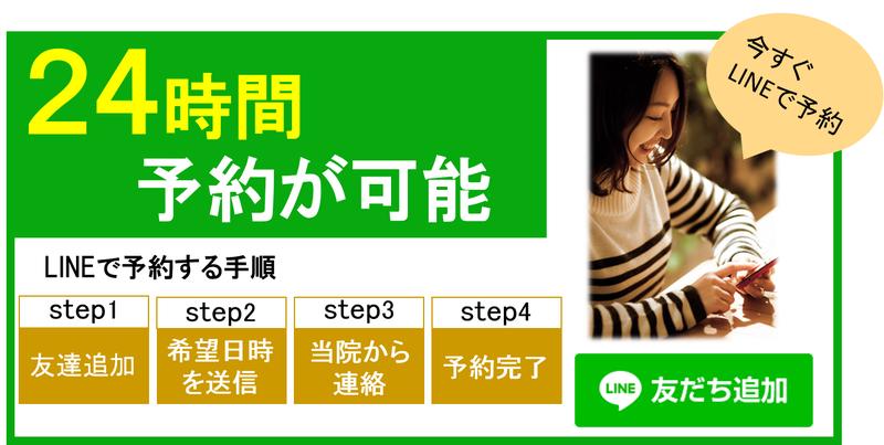 LINE予約始めました!   大阪上本町駅歩3分の整体院!産後の腰痛、姿勢が改善