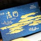 ポイント【5倍】23・24誕生祭23rd☆まあちゃん復活&Audience超大量入荷、新作1☆の記事より