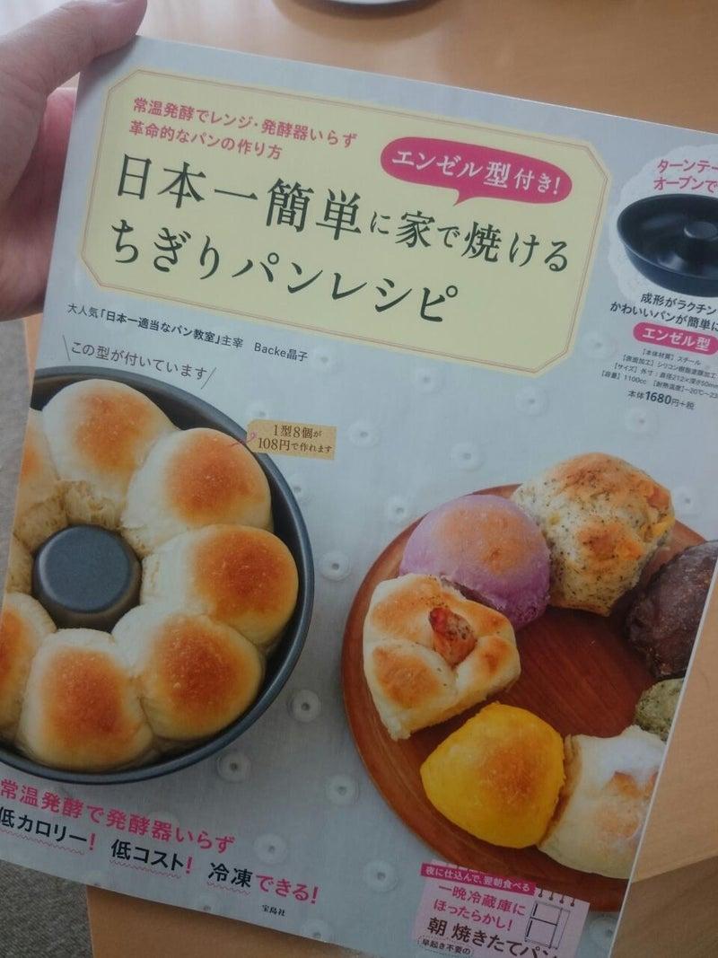 家 簡単 ちぎり 焼ける パン 日本 一 で レシピ に 超簡単!ちぎりパンを作ってみよう♪紅茶&ステイホームにピッタリ!