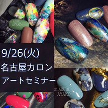 名古屋アートセミナー…
