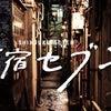 家入レオさん、ドラマ24『新宿セブン』の画像