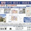 長沢3丁目 新築戸建…