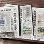 読売新聞・千葉日報・…