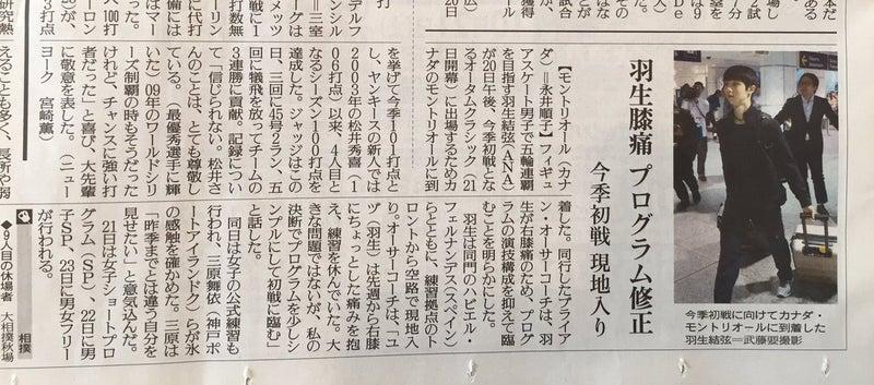 yomiuri0920夕刊