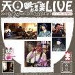 天Qお気楽LIVE