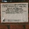 2017 10/28 告知の画像