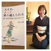 【マインドコラム】絶望しても、生きることから降りなければ道は拓ける〜村川久夢さんの著書を読んでの画像