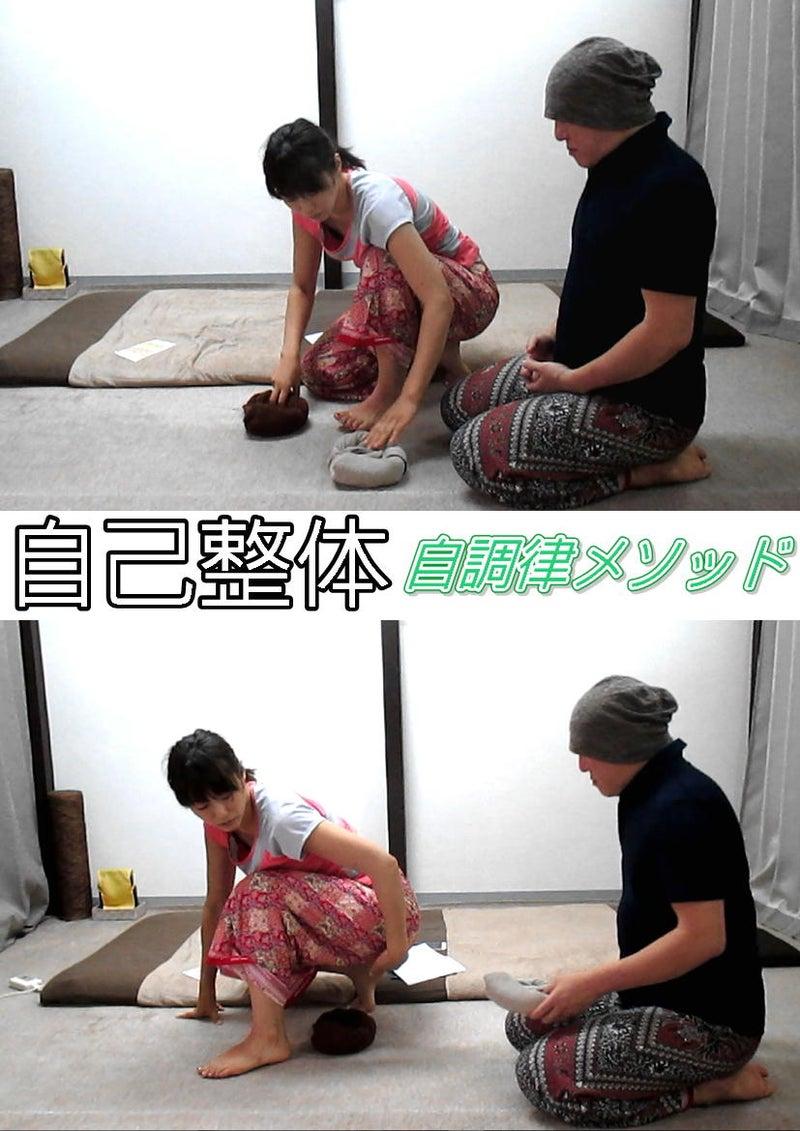 【自己整体モニター】自調律メソッドを初体験!05