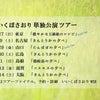 「きんとうかの夕べ」単独公演ツアーの画像