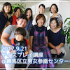 9/21イベントれぽ 出張ディスプレイ講座@練馬区男女共同参画センターの画像