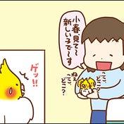 ぴよりがきた日(6)〜命名〜
