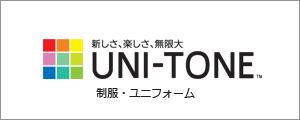 広島の制服業者、ユニトーン