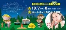 名古屋キャンピングカーフェア 2017 Autumn