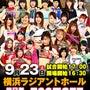 9/23『横浜リボン…