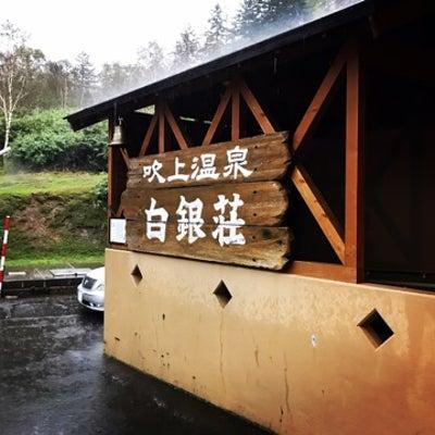北海道 上富良野 吹上温泉 白銀荘 ~Korpiklaani~の記事に添付されている画像