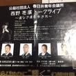 西野亮廣さんのトーク…