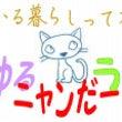 Nyan・Nyan元…