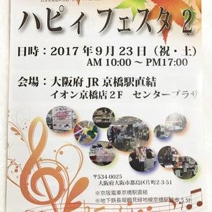 イベント始まりました♪〜イオン京橋店にての画像