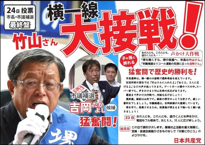 明日、9/24 投票「大阪都構想ノ...