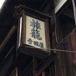 京都  番外編。