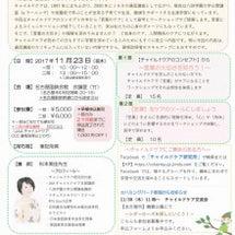 11/23☆名古屋開…