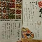 どこでもお寿司屋さんになっちゃう!?ご自宅でハイクオリティーのお寿司を提供  出張専門 創寿司の記事より