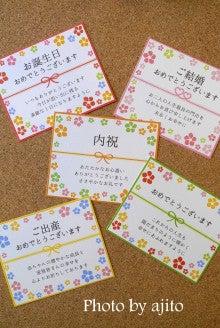 贈り物に添えたいメッセージカード