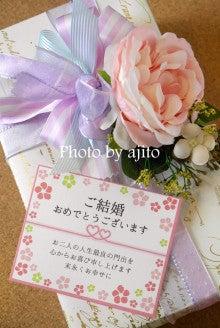結婚祝いメッセージカード