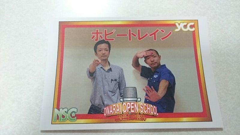 NSC/YCCお笑いオープンスクール