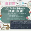 資材市in三木(20…
