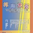 武蔵野市民文化祭に参…