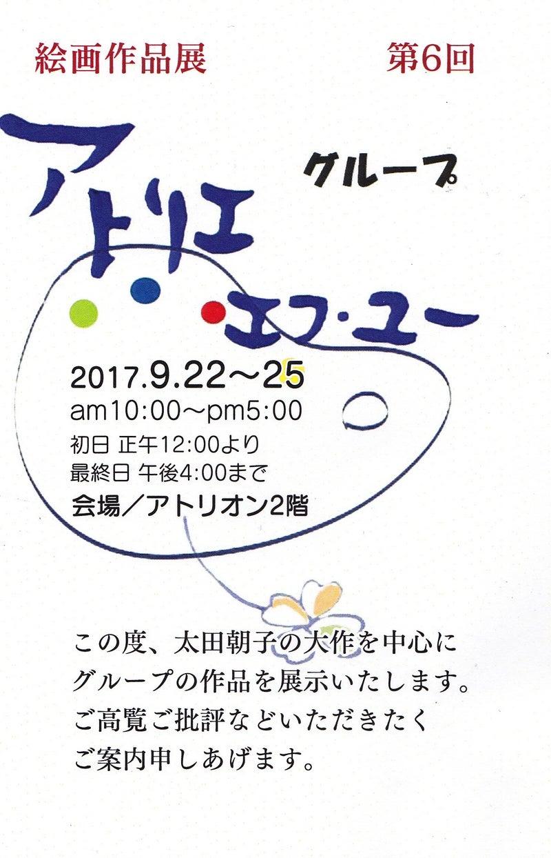 太田朝子さん(国画会会友)の大...