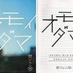 妄想吹奏楽部 (連載その10)第2章