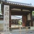 奈良を歩く 第4弾 …
