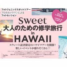 sweetのハワイイ…