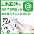 LINE@でお問い合…