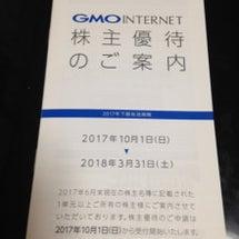GMOインターネット…
