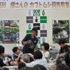 哀川翔さん丸瀬布でカブトムシ飼育教室の画像