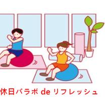 【3/24募集】休日バラボ★大人女子の健康づくり!の記事に添付されている画像