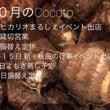 【 Cocoto10…