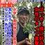 文藝鈍足「MONDAY」ぱっきーさん直撃!!鈍足砲炸裂!!!荒川より吉田その1