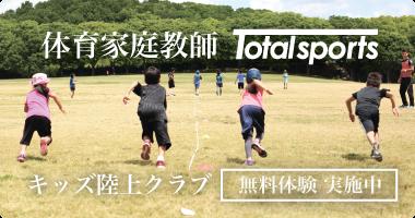 体育 家庭 教師 トータルスポーツ キッズ 陸上 クラブチーム 無料体験 大阪 神戸 西宮 京都 奈良 運動会 かけっこ かけっこ教室