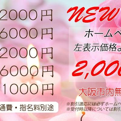 即ご案内できます♪市内交通費無料!全コース2000円オフ!!の記事に添付されている画像