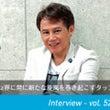 インタビュー Vol…